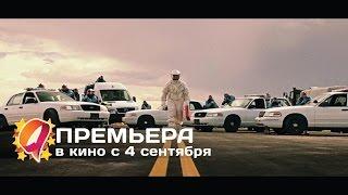 Сигнал (2014) HD трейлер | премьера 4 сентября