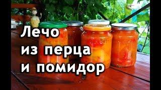 Рецепт лечо из перца и помидор на зиму как приготовить быстро, вкусно и легко