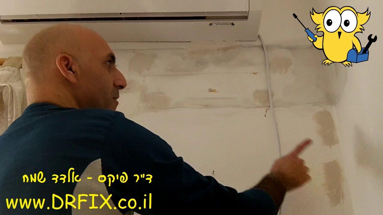 איך לתקן תיקוני טיח ושפכטל בקיר, כולל צבע How to make wall plaster\mortar repairs, including paint
