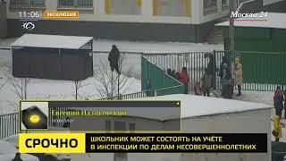 Психолог Евгений Идзиковский прокомментировал ЧП в школе