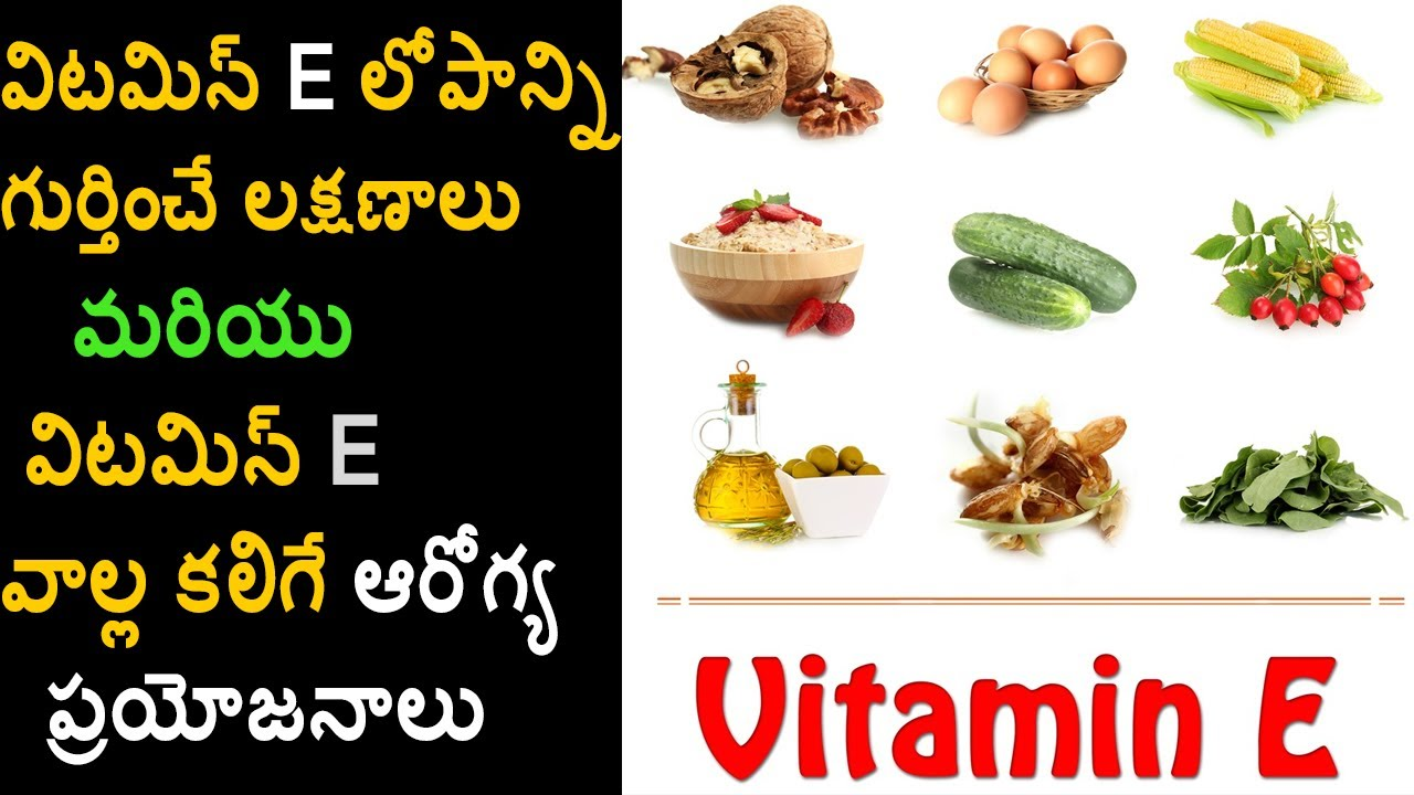 What Happens With Vitamin E Deficiency Health Benefits Of Vitamin Eii Mana Arogyam Youtube
