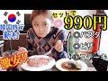 【韓国旅行】激安!新村で洋食セットが990円!ステーキ・パスタ・ピザ!予想以上においしい!!!【モッパン 】