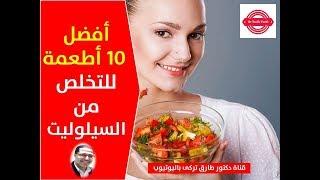 أفضل 10 أطعمة للتخلص من السيلوليت | 10 أطعمة لمحاربة السيلوليت
