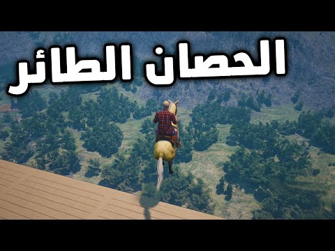 😲 محاولة القفز بالحصان زعتر من فوق البرج