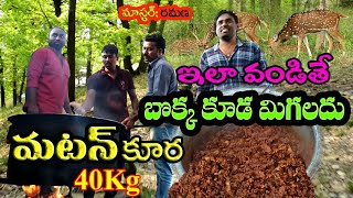 MUTTON 40 KG how to make mutton curry MUTTON MUTTON RECIPE comedy vantalu telugu vantalu