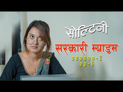 SARKARI MADAM SOLTINI | Season 2 | Episode 6 | November 2019 | RIYASHA | COLLEGES NEPAL