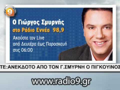 www.radio.gr ΑΝΕΚΔΟΤΟ ΑΠΟ ΤΟΝ Γ.ΣΜΥΡΝΗ Ο ΠΙΓΚΟΥΙΝΟΣ