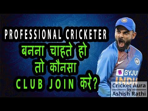 Professional Cricketer बनना चाहते हो तो कौनसा Club Join करे ?