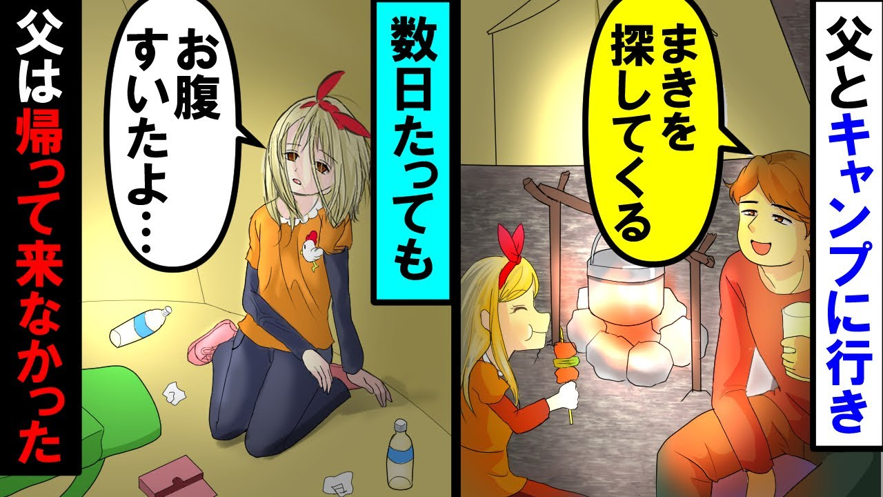 【漫画】父「まき探してくる」その後、父は帰ってこなかった・・・食料も尽き・・・私「まさか・・・」【スカッと】【アニメ】【マンガ動画】