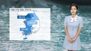 날씨 전국 흐리고 비…낮 더위 주춤 39서울 32도39…