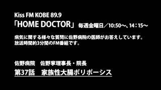 第37話 家族性大腸ポリポーシス/佐野病院 佐野寧理事長・院長