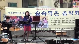 숲속작은음악회 2015이남순 여사