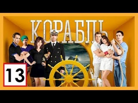 Сериал Корабль 2 сезон -