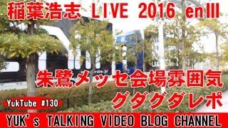 [動画No.130] 今回の動画は先月の仙台公演に引き続き、2月27日に行われ...