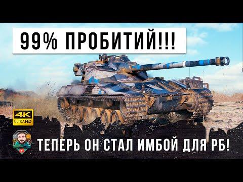 Лучший Танк для РАНГОВЫХ БОЕВ 2021 ГОДА в World of Tanks!!!