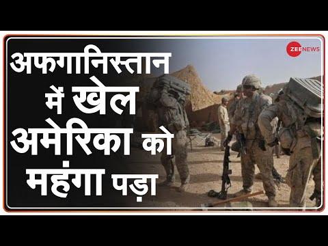 20 साल बाद अमेरिका बेआबरू होकर लौटा ! | Afghanistan | Taliban | Latest News | Hindi News