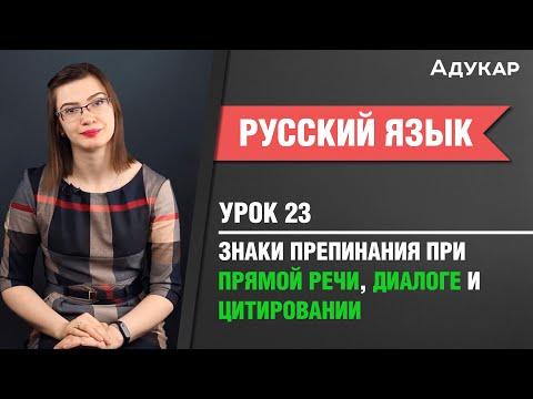 Как оформляется диалог на письме в русском