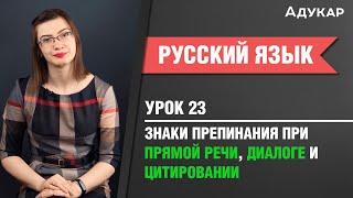 Знаки препинания при прямой речи, диалоге и цитировании| Русский язык