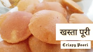 खस्ता पूरियॉ बनाने की विधी/crispy poori recipe by cooking with Girija /khasta poori recipe