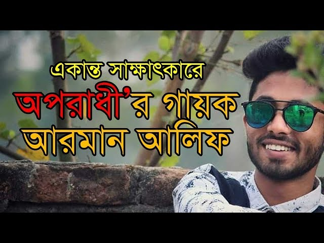 ????? ???? | Arman Alif Interview | Trailer | Oporadhi Bangla Song | ?????? ?????
