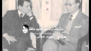 بالفيديو.. اسمعوا الفن والمتعة والرُقى فى مكالمة نادرة بين عبد الوهاب وحليم
