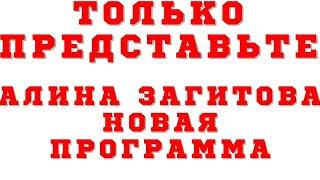 Алина Загитова покажет новую программу на соревнованиях или нет