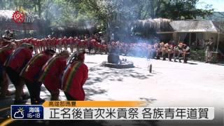正名後首次米貢祭 kanakanavu謝天神 2014-10-11 TITV 原視新聞