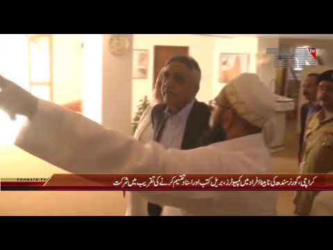 Governor Sindh visits Amigos Welfare Trust For The Blind Persons