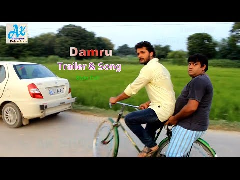 Damru Khesari Lal Movie || Damru Movie Bhojpuri Song || Style By Ak Bhojpuri Pehachan