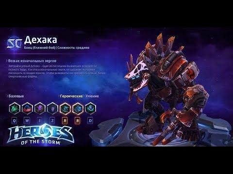 видео: heroes of the storm/Герои шторма. pro gaming. Дехака. tank+dd билд.