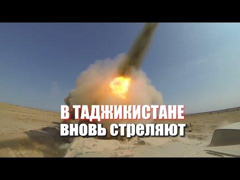 В Таджикистане вновь стреляют