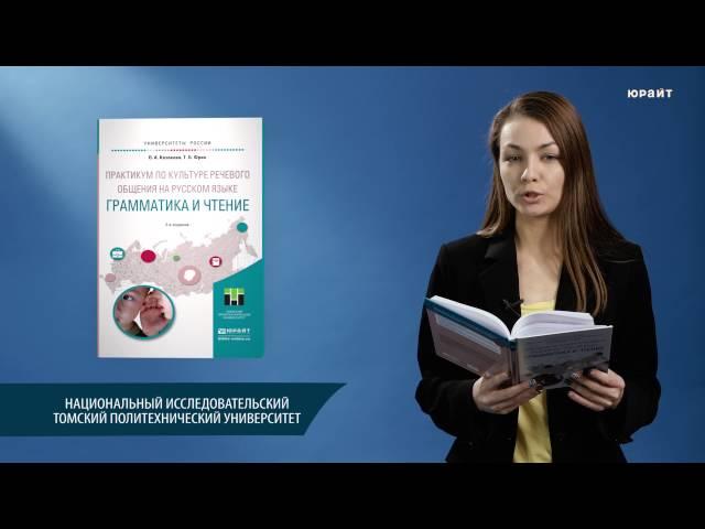 Практикум по культуре речевого общения. Казакова О.А., Фрик Т.Б.