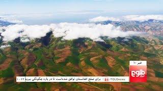 TOLOnews 10pm News 14 October 2018 / طلوع نیوز، خبر ساعت ده، ۲۲ میزان ۱۳۹۷