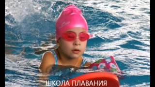 Школа плавания Станиславы Комаровой в бассейне