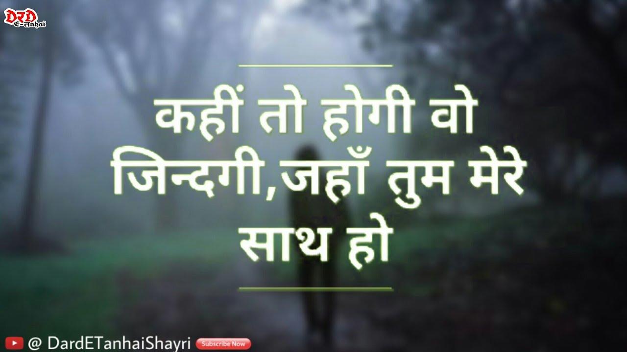 Sad Broken Heart Hindi Shayari Video Youtube