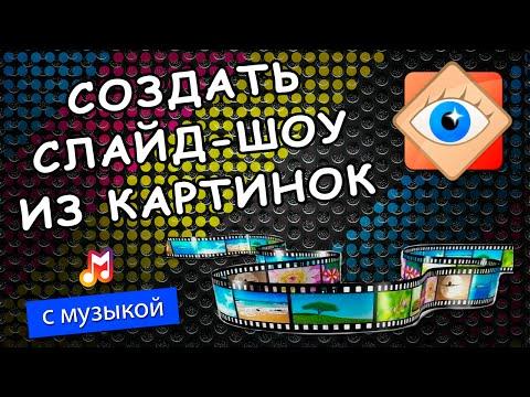 Скачать программу для создания слайд-шоу ФотоШОУ PRO