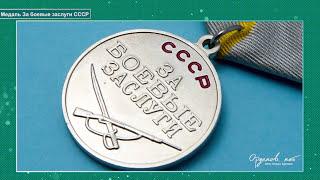 Медали «За боевые заслуги СССР» и «За боевые заслуги СССР образца 1938 года»