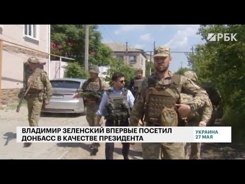 Зеленский в Донбассе. Владимир Зеленский впервые выехал на фронт в Донбассе.