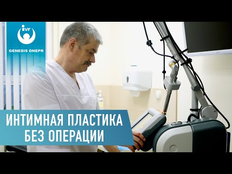 Интимная пластика лазером без боли и операции. Лечение интимной зоны лазером CO2 MonaLisa Touch Deka