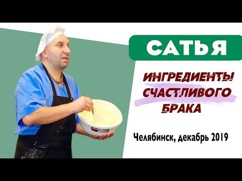 Сатья • Необходимые ингредиенты счастливого брака. Челябинск, декабрь 2019