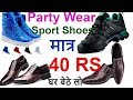 Wholesale shoes Cheap Rate with home delivery  || only 40 Rs Very Low Price Heavy Discount cheapest
