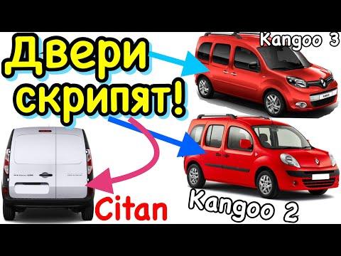 Рено Кенго 3. ДВЕРИ СКРИПЯТ! Кенго 2. Ситан. Kangoo 2 Door Noise 1.5 Dci! Citan. Kangoo NEW K9K