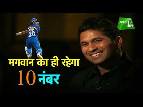 Sachin Tendulkar's No.10 Jersey Retired By BCCI As Tribute To Legend | Sports Tak