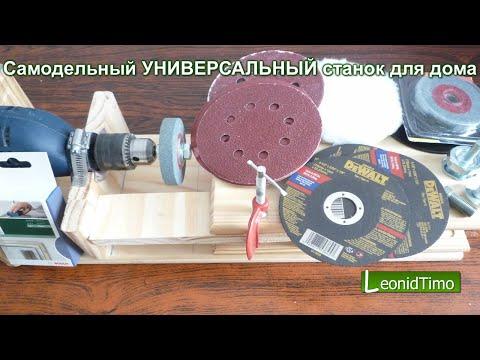 видео: Самодельный УНИВЕРСАЛЬНЫЙ станок для дома