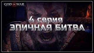Сериал Бог войны Четвертая серия Эпичная битва God of War ps4 4 серия