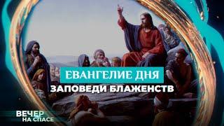 ЗАПОВЕДИ БЛАЖЕНСТВ. ЕВАНГЕЛИЕ ДНЯ С ЧТЕНИЕМ И ТОЛКОВАНИЕМ