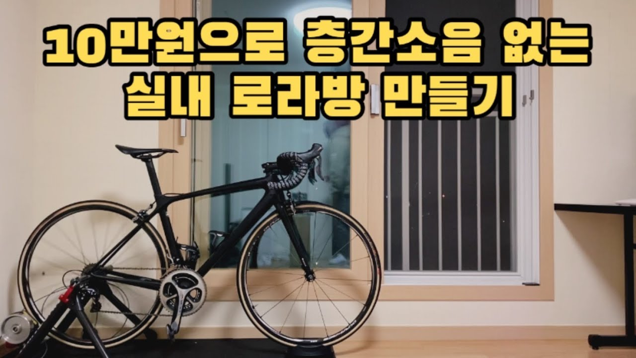 30kg 빼기 위해 만드는 실내 자전거 로라방 | 10만원의 행복 | 홈짐