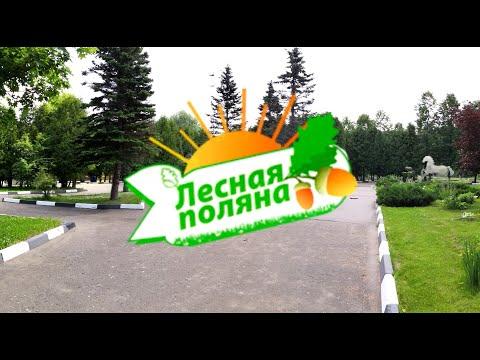 """Социально-оздоровительный центр """"Лесная поляна"""""""