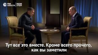 Путин считает, что ситуация в отношениях России и США изменится не скоро