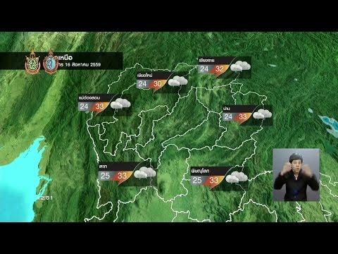 อุตุฯ เตือน 4 จังหวัดภาคเหนือมีฝนตกหนัก